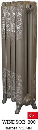 Ретро чугунные радиаторы Windsor высотой 950 мм